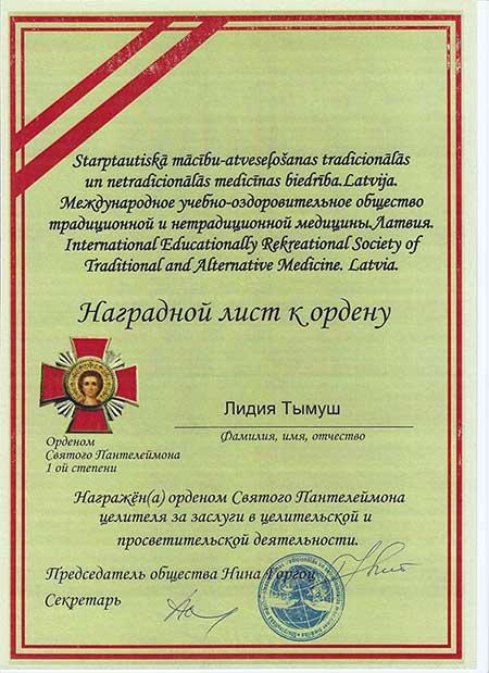 Тымуш Лидия Васильевна